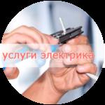 Подключение электроприборов: доверьте работу профессионалам